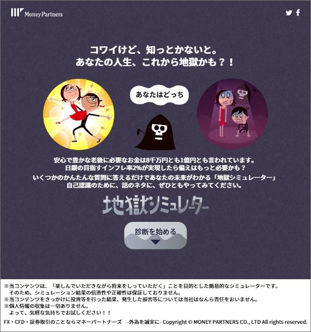 『地獄シミュレーター』のページ画面(マネーパートナーズ公式HPより)