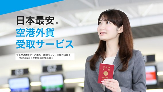 日本国内の主要4空港にて外貨が受け取れる「空港外貨受取サービス」(提供:マネーパートナーズ)