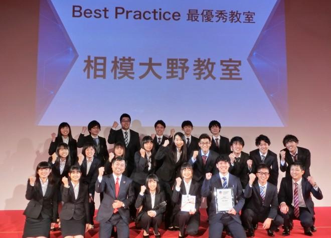 大学生講師たちによって選ばれる『ベストプラクティス最優秀教室』(提供:東京個別指導学院)
