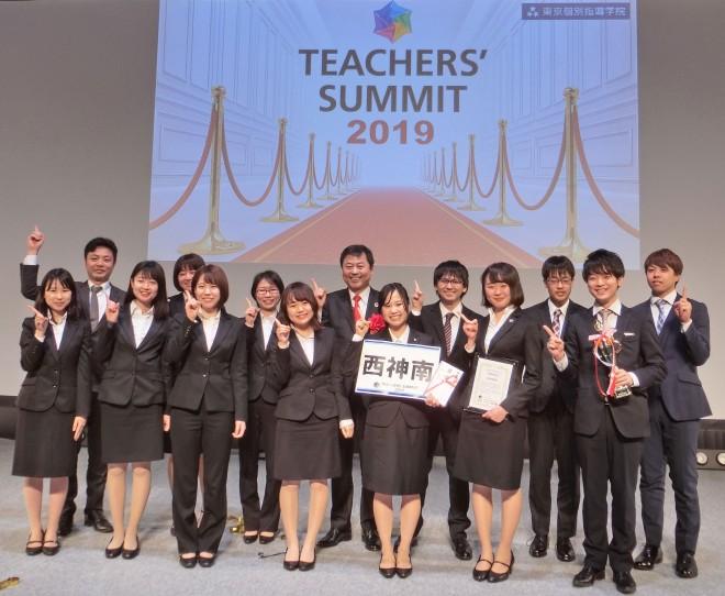 毎年、3000名規模で開催される「TEACHERS' SUMMIT」(提供:東京個別指導学院)