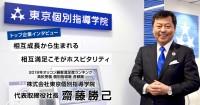東京個別指導学院 齋藤勝己社長インタビュー「講師一人ひとりの主体性を引き出すことに主眼をおく仕組みを」