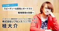 """リブセンス 桂大介氏インタビュー「マッハバイトは""""採用支援サービス""""」"""