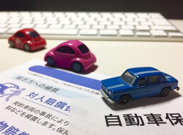 自動車保険を乗り換えたときの等級引き継ぎについて