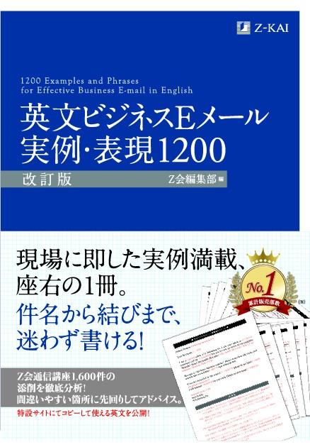 英文ビジネスEメール 実例・表現1200