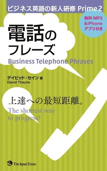 ビジネス英語の新人研修Prime 2 電話のフレーズ