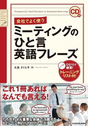 会社でよく使う ミーティングのひと言英語フレーズ