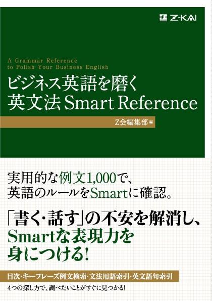 ビジネス英語を磨く 英文法 Smart Reference