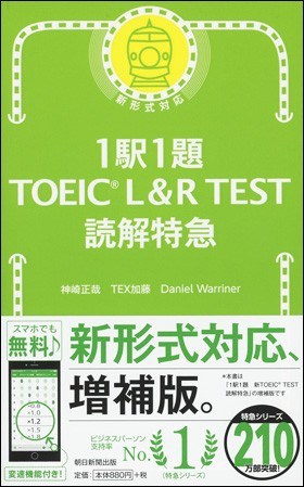 1駅1題 TOEIC L&R TEST 読解 特急