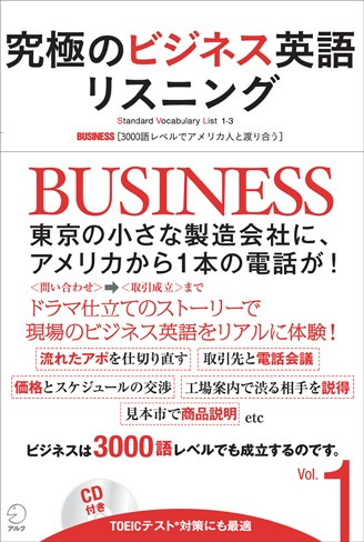 究極のビジネス英語リスニング BUSINESS Vol.1
