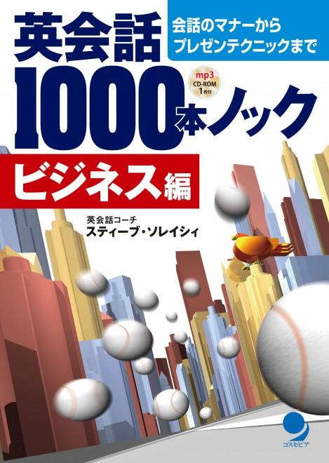 英会話1000本ノック ビジネス編