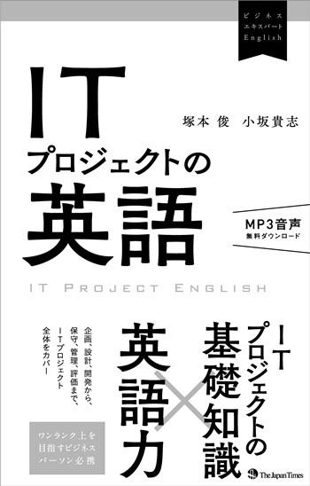 ビジネスエキスパートEnglish ITプロジェクトの英語