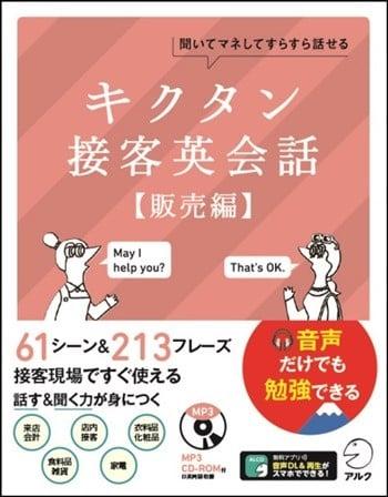 キクタン接客英会話【販売編】