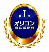 オリコン顧客満足度(R)調査 商標ロゴ